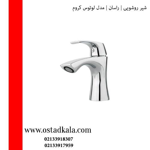 شیر دستشویی راسان مدل لوتوس کروم