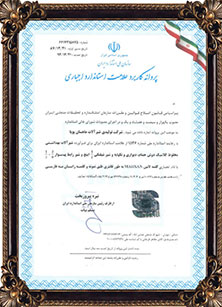 نشان استاندارد ایران راسان