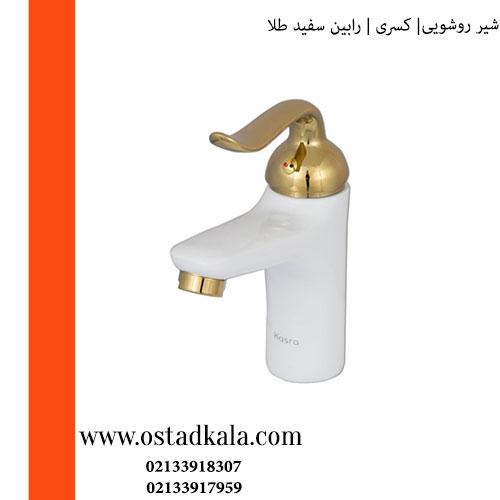 شیر روشویی کسری رابین سفید طلایی