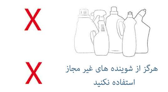 از بین بردن جرم شیرآلات