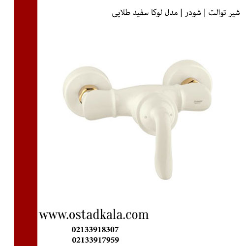 شیر توالت شودر مدل لوکا سفید طلایی