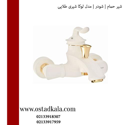 شیر حمام شودر مدل لوکا شیری طلایی