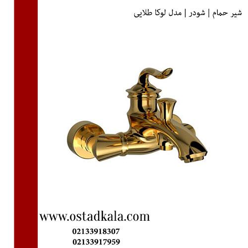 شیر حمام شودر مدل لوکا طلایی