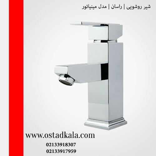 شیر دستشویی راسان مدل مینیاتور