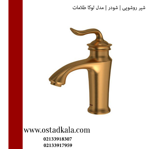 شیر دستشویی شودر مدل لوکا طلایی مات