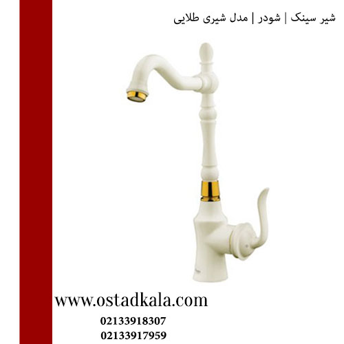شیر ظرفشویی شودر مدل لوکا شیری طلایی