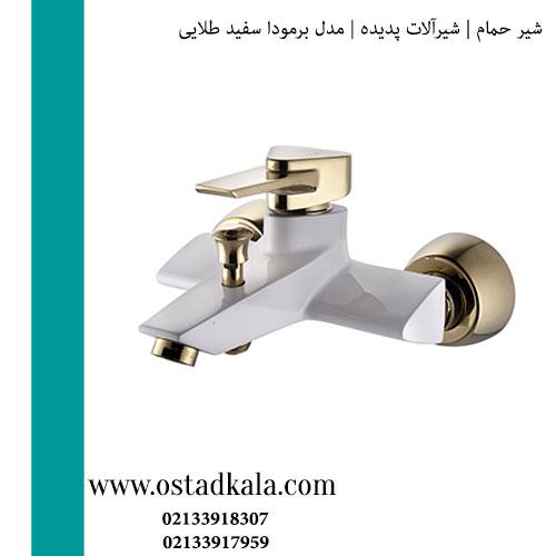 شیر حمام پدیده مدل برمودا سفید طلایی