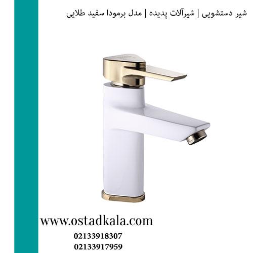 شیر دستشویی پدیده مدل برمودا سفید طلایی