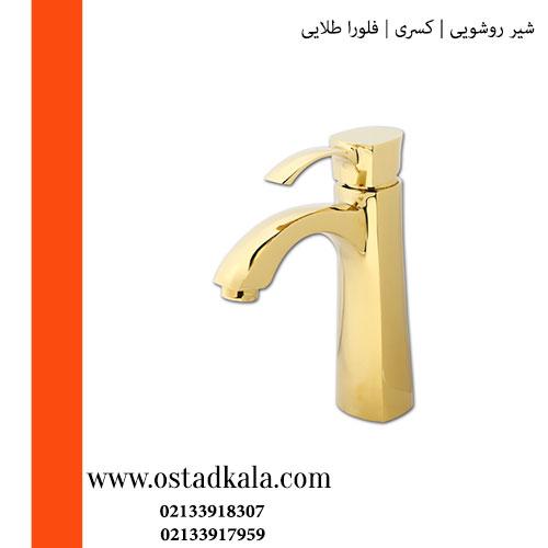 شیر روشویی کسری مدل فلورا طلایی