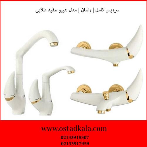 سرویس کامل شیرآلات راسان مدل هیپو سفید طلایی