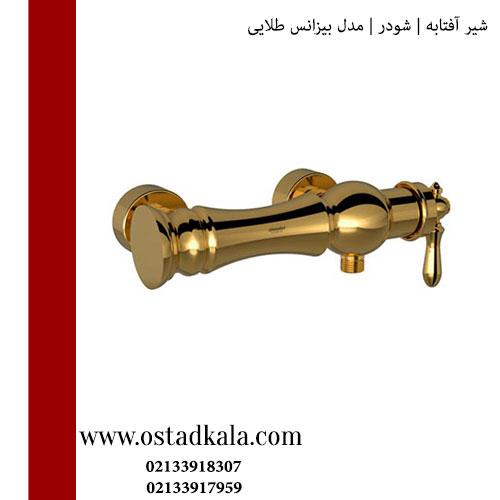 شیر توالت شودر مدل بیزانس طلایی