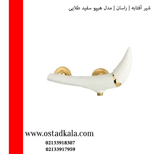 شیر توالت راسان مدل هیپو سفید طلایی