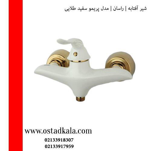 شیر توالت راسان مدل پریمو سفید طلایی