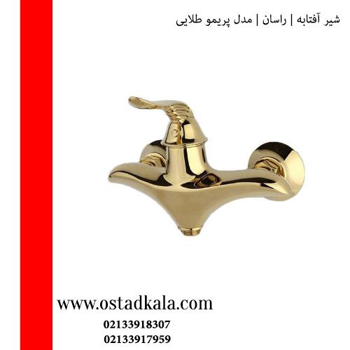 شیر توالت راسان مدل پریمو طلایی