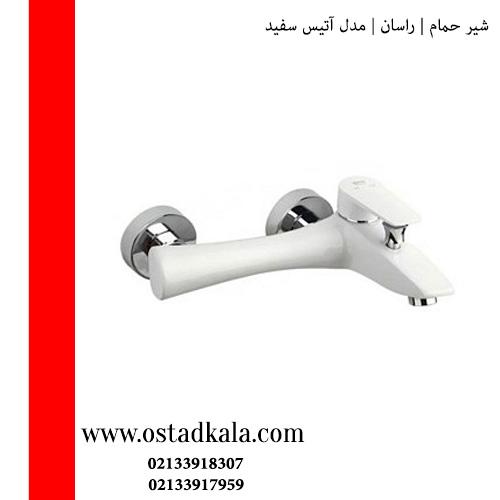 شیر حمام راسان مدل آتیس سفید