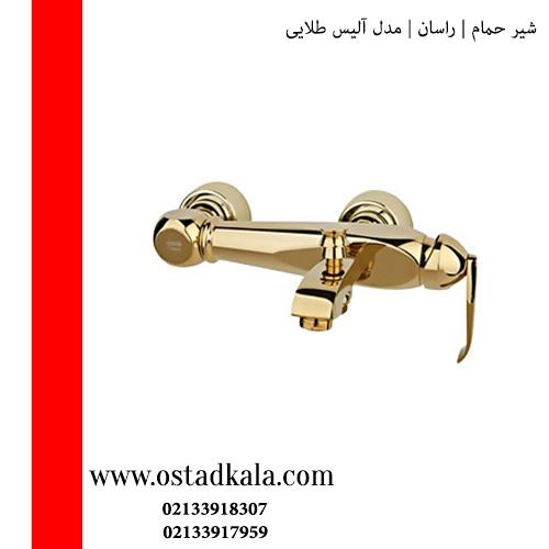 شیر حمام راسان مدل آلیس طلایی