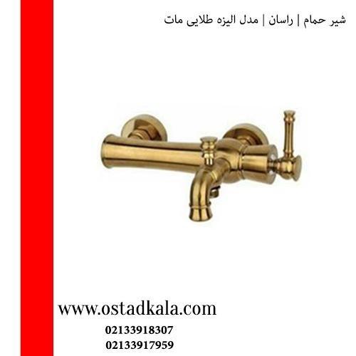 شیر حمام الیزه مدل طلایی مات