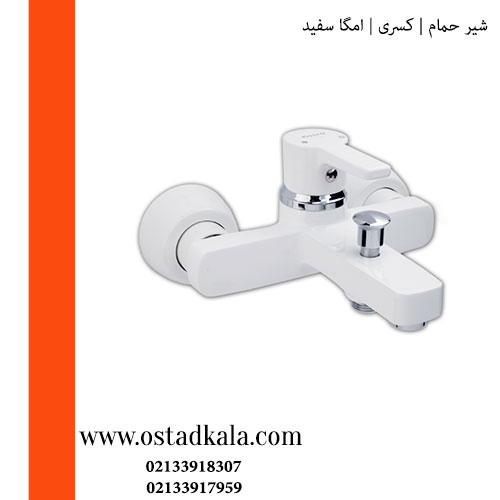 شیر حمام کسری مدل امگا سفید