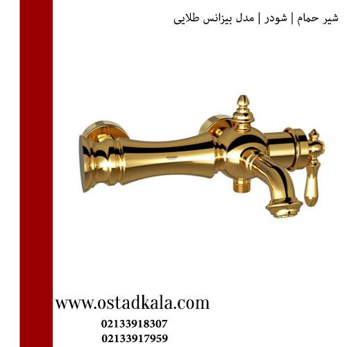 شیر حمام شودر مدل بیزانس طلایی