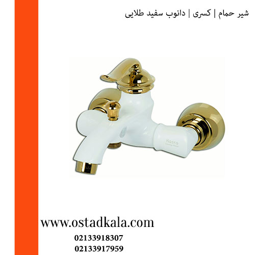 شیر حمام کسری مدل دانوب سفیدطلایی