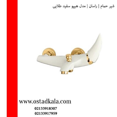 شیر حمام راسان مدل هیپو سفید طلایی