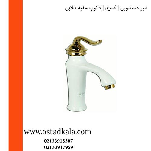 شیر روشویی کسری مدل دانوب سفیدطلایی