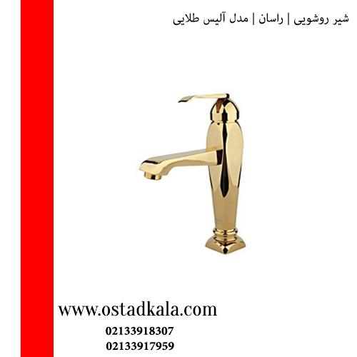 شیر روشویی راسان مدل آلیس طلایی