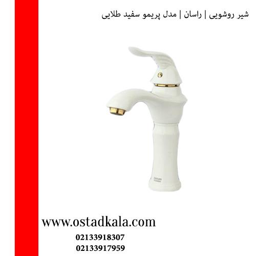 شیر روشویی راسان مدل پریمو سفید طلایی