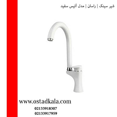 شیر ظرفشویی راسان مدل آتیس سفید