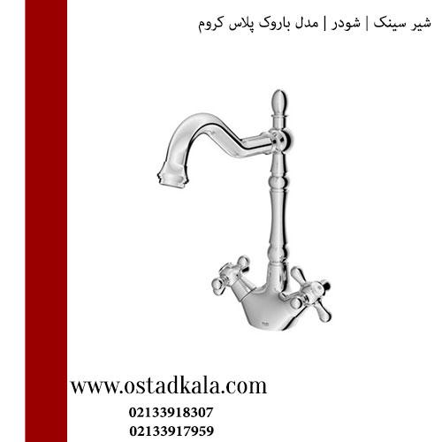 شیر ظرفشویی شودر مدل باروک پلاس کروم