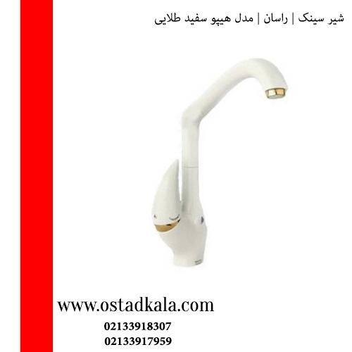 شیر ظرفشویی راسان مدل هیپو سفید طلایی