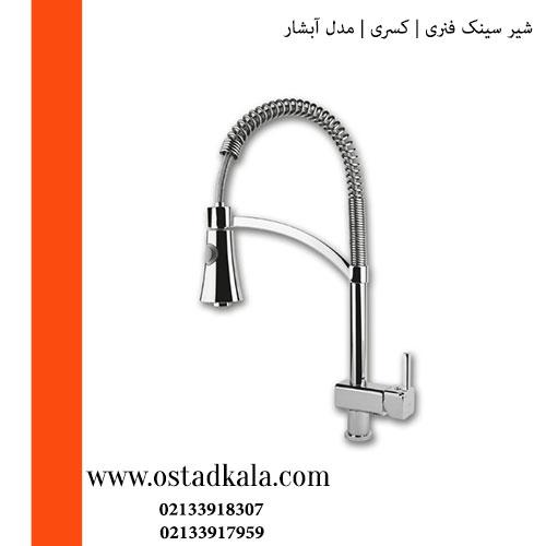 شیر-ظرفشویی-فنری-کسری-آبشار