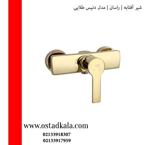 شیر توالت راسان مدل دنیس طلایی