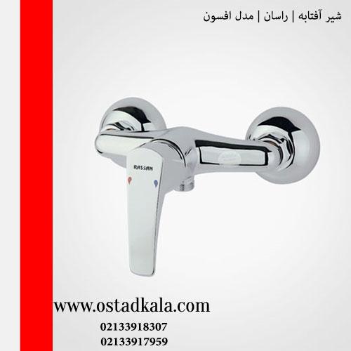شیر توالت راسان مدل افسون