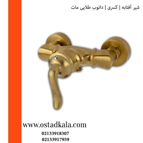 شیر توالت کسری مدل دانوب طلایی مات