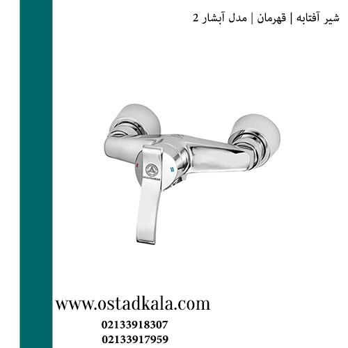 شیر توالت قهرمان مدل آبشار 2