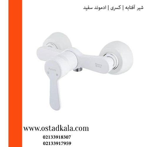 شیر-توالت-کسری-مدل-ادموند-سفید