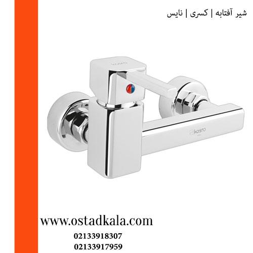 شیر-توالت-کسری-مدل-نایس