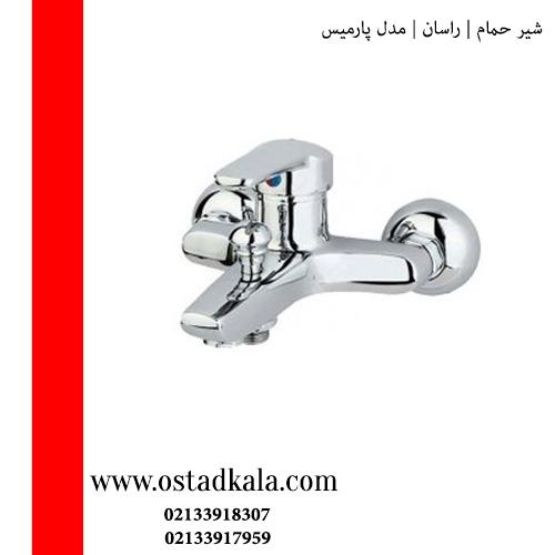 شیر حمام راسان مدل پارمیس