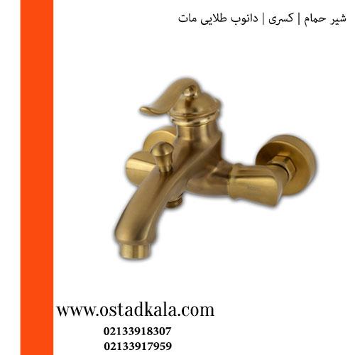 شیر حمام کسری مدل دانوب طلایی مات