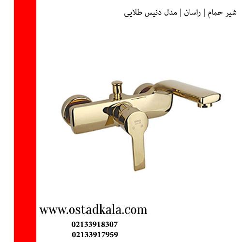 شیر حمام راسان مدل دنیس طلایی