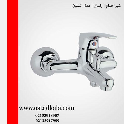 شیر حمام راسان مدل افسون