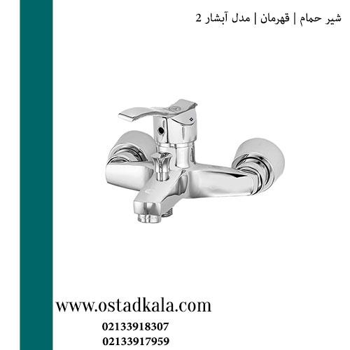 شیر حمام قهرمان مدل آبشار 2