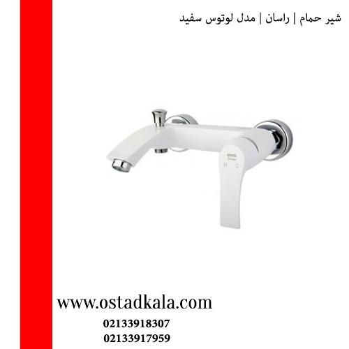 شیر حمام راسان مدل لوتوس سفید