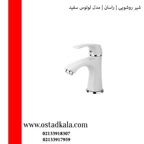 شیر روشویی راسان مدل لوتوس سفید