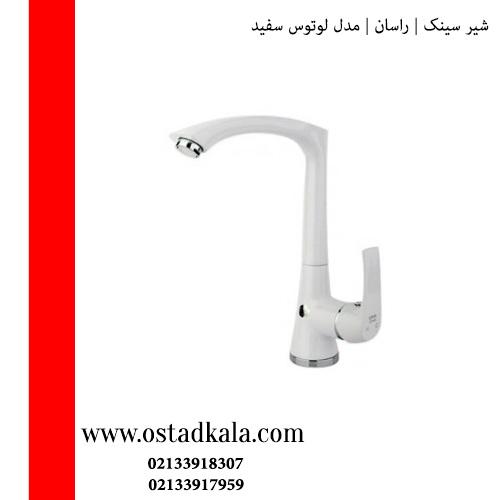 شیر ظرفشویی راسان مدل لوتوس سفید
