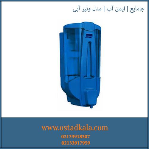 جامایع-ایمن-آب-مدل-ونیز-آبی