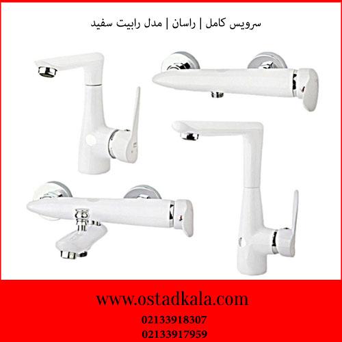سرویس کامل شیرآلات راسان مدل رابیت سفید
