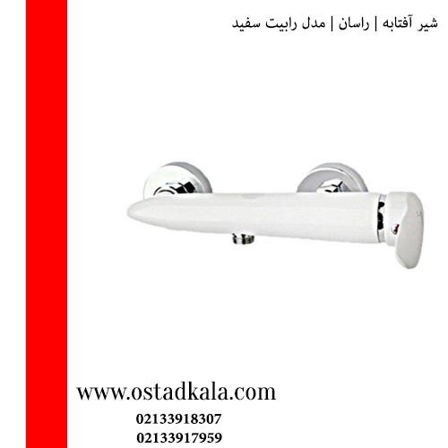 شیر توالت راسان مدل رابیت سفید