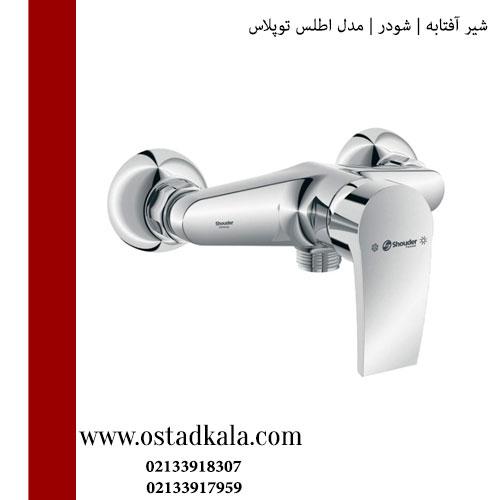 شیر توالت شودر مدل اطلس توپلاس